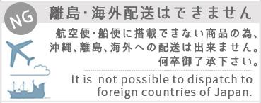 日本国外への配送はできません(It is not possible to dispatch to foreign countries of Japan.)