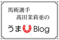 高田さんブログ