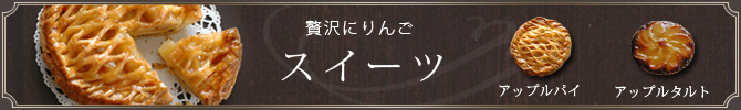 贅沢にりんごスイーツ【アップルパイ&タルトセット】