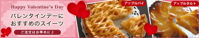 贅沢にりんごスイーツアップルパイ&タルトセット