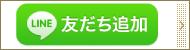 ジョッパーズ公式LINE@ページ友だち追加ボタン
