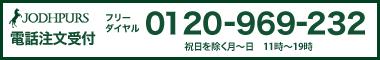 電話注文0120-969-232 祝日を除く月〜日 11時〜19時30分