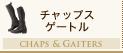 �`���b�v�X �Q�[�g�� CHAPS & GAITERS