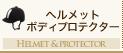 �w�����b�g�{�f�B�v���e�N�^�[ HELMENT & PORTECTOR