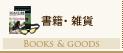 ���ЁE�G�� BOOKS & GOODS