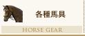 �e��n�� HORSE GEAR