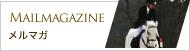 Mailmagazine メルマガ
