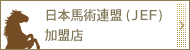 日本馬術連盟 正式加盟店