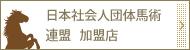 日本社会人団体馬術連盟 正式加盟店