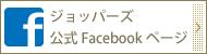 ジョッパーズ公式Facebookページ