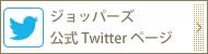 ジョッパーズ公式Twitterページ