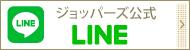 ジョッパーズ公式LINE@ページ