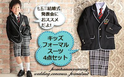 KAJINオリジナル入学式スーツ4点セット
