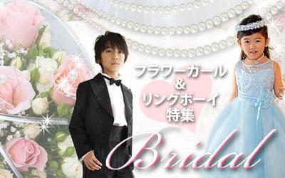 結婚式向けブライダル特集