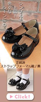 ストラップフォーマル靴/黒