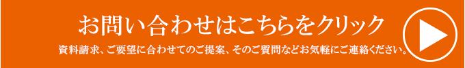 【お問い合わせ】