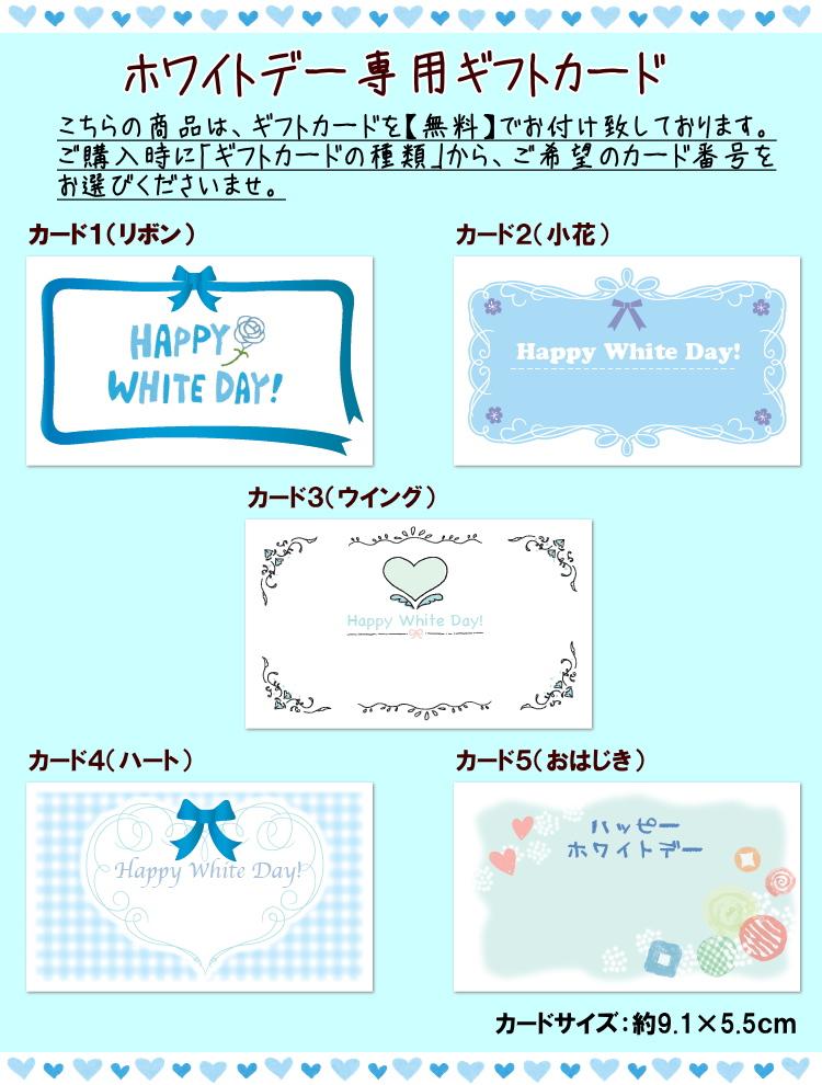 ホワイトデーギフトカード