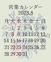 milky ange 通販 営業カレンダー