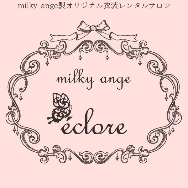 衣装レンタルサロン milky ange éclore エクロール