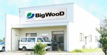 BIGWOOD宮崎工場