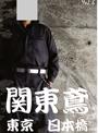 関東鳶 鳶衣料 オンラインカタログ
