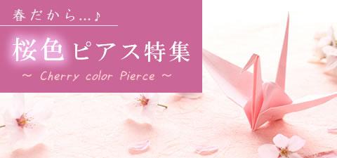桜色ピアス特集