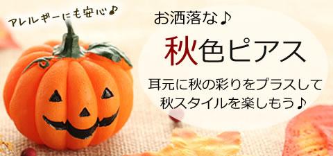 秋色ピアス