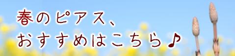 春のおすすめピアス
