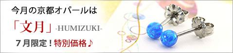 京都オパール /></a><br/> <a href=