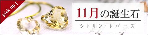 11月の天然石
