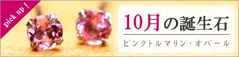 10月の天然石