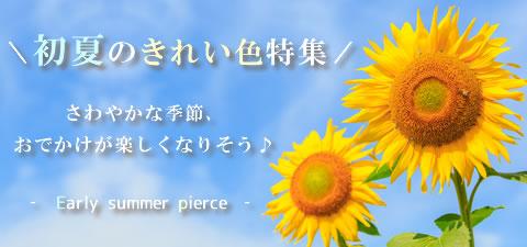 初夏のおすすめピアス