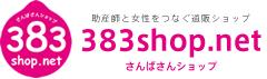 助産師と女性をつなぐ通販ショップ383shop.net
