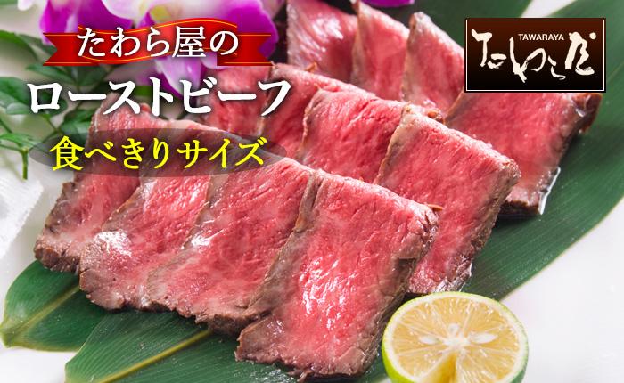 食べきりサイズ特選ローストビーフ!3,500円(税別)円!