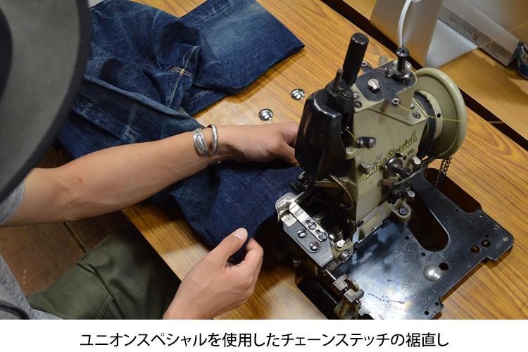 ユニオンスペシャルを使用したチェーンステッチの裾上げ