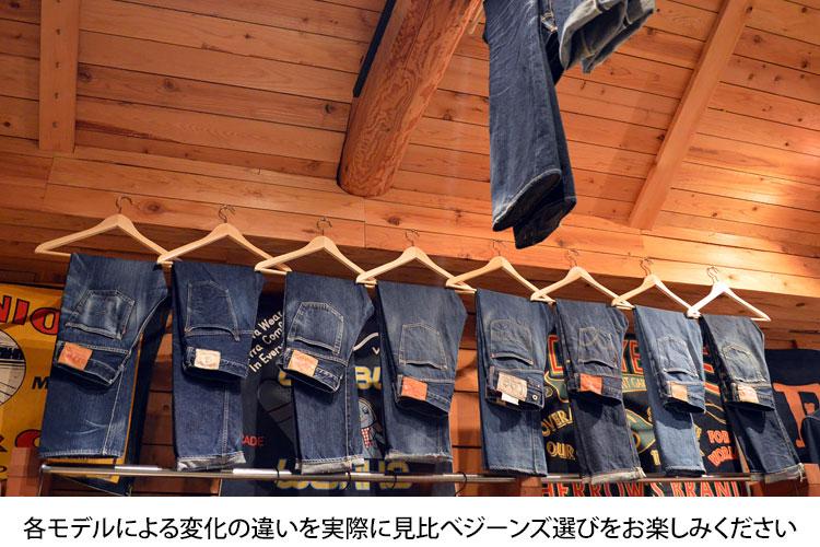 各モデルによる変化の違いを実際に見比べジーンズ選びをお楽しみください
