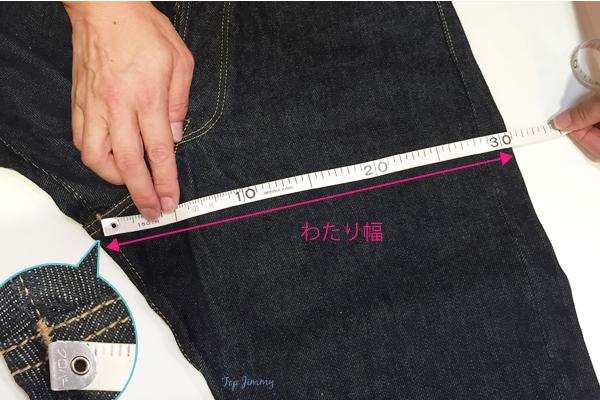 パンツの測り方2