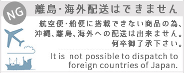 日本国外への配送はできません(It is not possible to dispatch to foreign countries of Japan.)